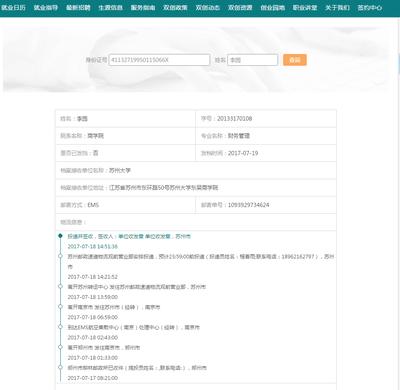 案例鄭大檔案物流查詢界面.png