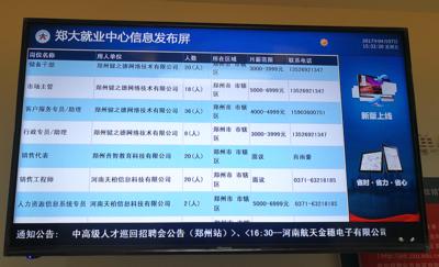 案例鄭大招聘信息發布屏.png