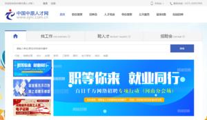 中國中原人才網.png